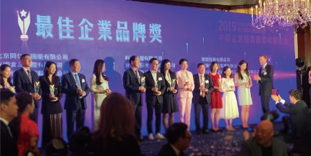 2019 Chinese Enterprise Elite Awards Ceremony